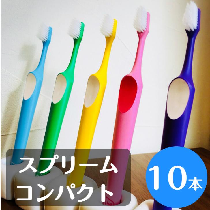 送料無料 歯ブラシ 歯科用 ハミガキ専門店Hamigaki Life 1番人気のテペ スプリームのコンパクトヘッドの歯ブラシ スプリーム 驚きの価格が実現 コンパクト テぺ 10本 授与 tepe SS限定 P最大24.5倍