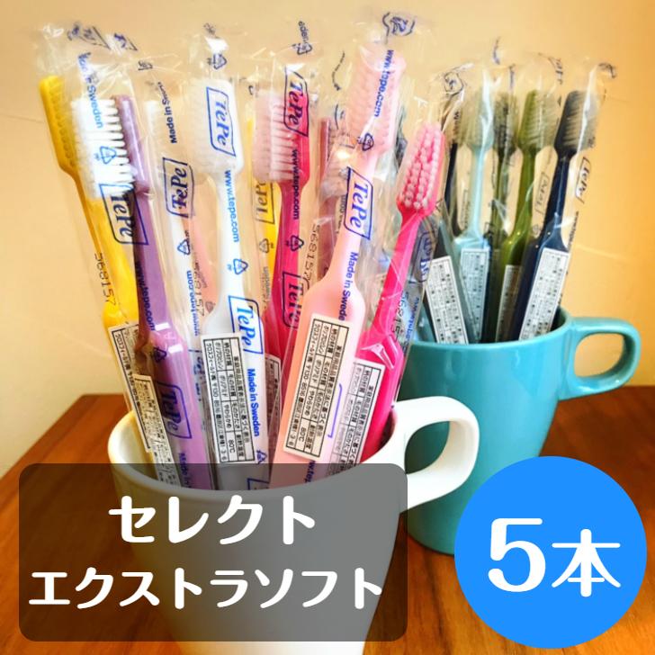 送料無料 歯ブラシ 歯科用 エクストラソフト TePe テペ の定番のセレクトシリーズ。ていねいに磨きたい方に最適な歯ブラシ。 tepe テペ 歯ブラシ セレクト エクストラソフト 5本