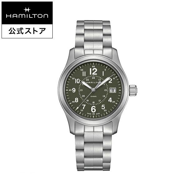ハミルトン 公式 腕時計 Hamilton Khaki Field カーキ フィールド メンズ メタル | 腕時計 時計 メンズ腕時計 ブランド ウォッチ おしゃれ ベルト watch ブランド ビジネス 男性用腕時計 紳士 男性 ウオッチ 男性腕時計 プレゼント スーツ クールビズ オフィス