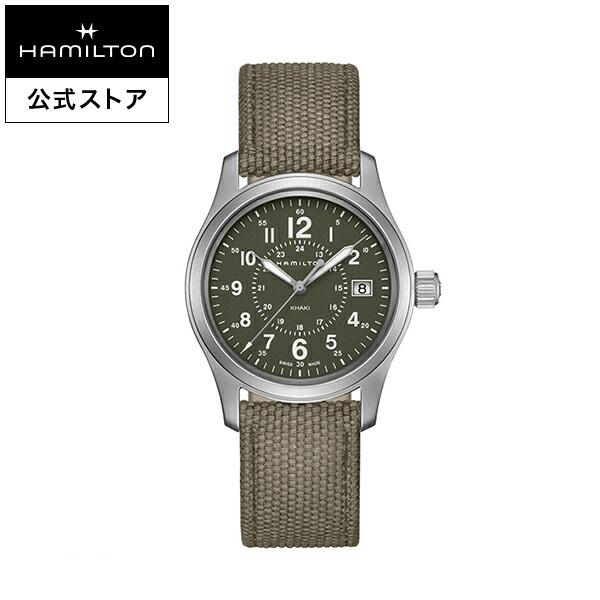【ハミルトン 公式】 Hamilton Khaki Field カーキ フィールド メンズ テキスタイル | 男性 腕時計 時計 ウォッチ ウオッチ watch うでとけい 紳士 ブランド メンズ腕時計 男性用腕時計 男性腕時計 メンズウォッチ ブランド腕時計 ベルト ビジネス ギフト プレゼント スイス