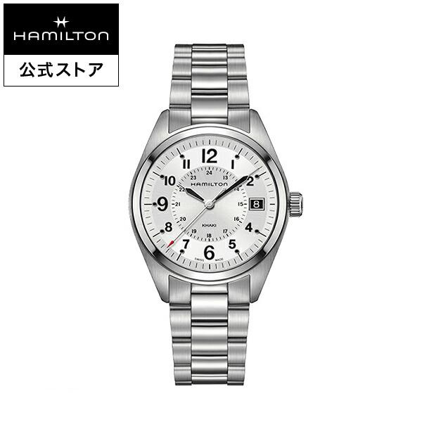 ハミルトン 公式 腕時計 Hamilton Khaki Field カーキ フィールド メンズ メタル | 腕時計 時計 メンズ腕時計 ブランド うでとけい ウォッチ おしゃれ ベルト watch ブランド腕時計 ビジネス 男性用腕時計 紳士 男性 ウオッチ 男性腕時計 ギフト スーツ クールビズ オフィス