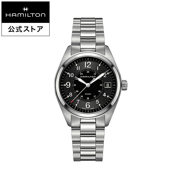 ハミルトン 公式 腕時計 Hamilton Khaki Field カーキ フィールド メンズ メタル   腕時計 時計 メンズ腕時計 ブランド ウォッチ おしゃれ ベルト watch ブランド ビジネス 男性用腕時計 紳士 男性 男性腕時計 メンズウォッチ プレゼント スーツ クールビズ オフィス