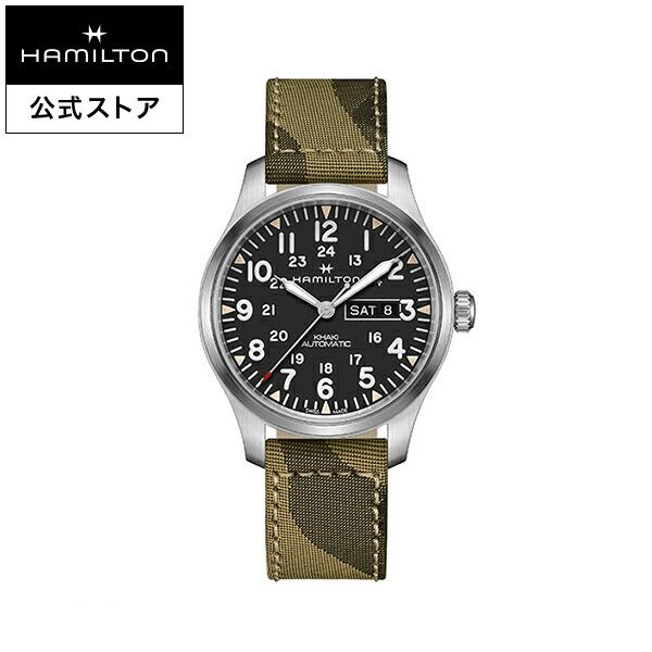 ハミルトン 公式 腕時計 Hamilton Khaki Field Day Date カーキ フィールド デイデイト メンズ テキスタイル   正規品 時計 メンズ腕時計 ブランド ベルト ベージュ ウォッチ ブランド腕時計 ビジネス うでとけい 男性腕時計 watch 紳士 革 男性 ウオッチ メンズウォッチ