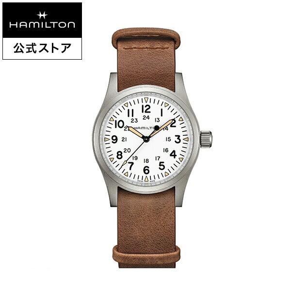 ハミルトン 公式 腕時計 メンズ カーキ フィールド メカ 機械式 手巻 38mm ホワイト ブラウン 革ベルト H69439511