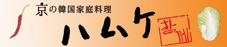 京の韓国家庭料理 ハムケ:京都の韓国家庭料理ハムケの白菜キムチ通販ショップです。