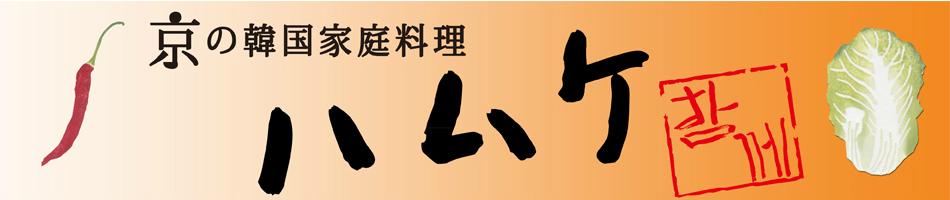 京の韓国家庭料理 ハムケ:韓国家庭料理ハムケの おから 入り 豆乳 発酵 キムチ の通販ショップです。