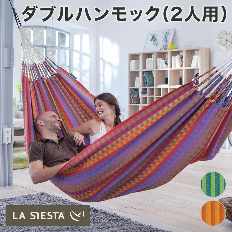 La Siesta CAROLINA/ラシエスタ カロリーナハンモック 2人用【CAH16】 グランピング リノベーション 室内 屋外 吊り