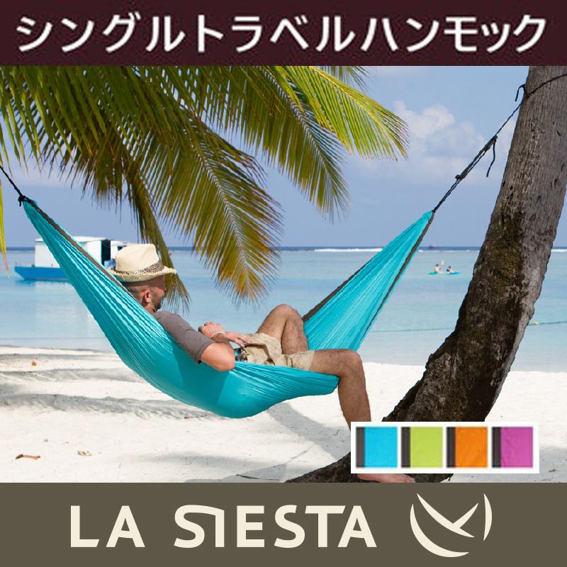 La Siesta COLIBRI/ラシエスタ コリブリ トラベルハンモック 1人用【CLH15】 グランピング リノベーション 室内 屋外 吊り