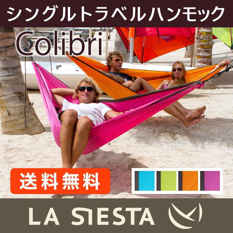 【即納】ラシエスタ トラベルハンモック コリブリ シングルサイズ【CLH15】La Siesta COLIBRI 1人用【正規品】グランピング