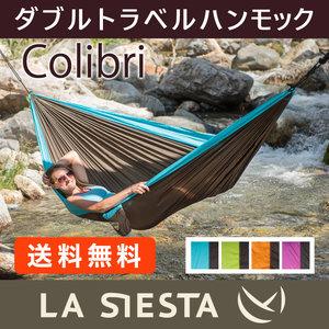 【即納】ラシエスタ トラベルハンモック コリブリ ダブルサイズ【CLH20】La Siesta COLIBRI【正規品】グランピング