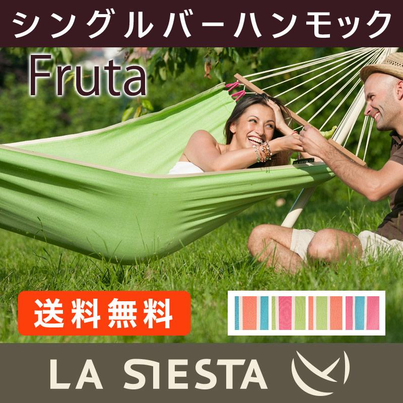 【即納】ラシエスタ バー付きハンモック フルータ シングルサイズ【FRR11】La Siesta FRUTA 1人用【90日保証】【正規品】グランピング
