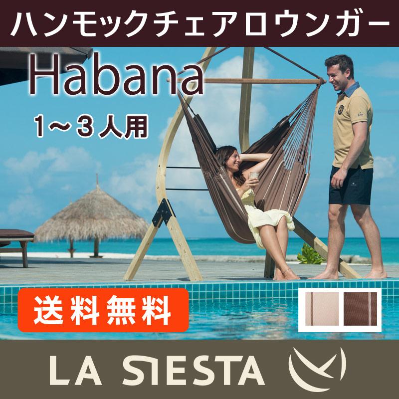 La Siesta HABANA/ラシエスタ ハバナ ハンモックチェア 3人用 【HAL21】 グランピング リノベーション 室内 屋外 吊り