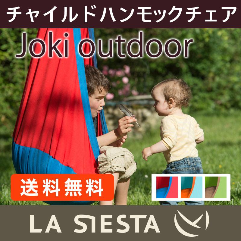 La Siesta JOKI OUTDOOR/ラシエスタ ヨキ アウトドア 子供用ハンギングチェア 1人用【JKD70】 グランピング リノベーション 室内 屋外 吊り
