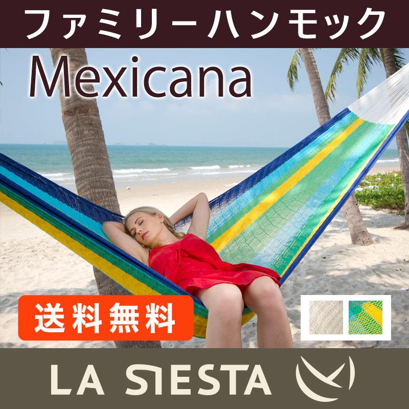 【即納】ラシエスタ マヤ・ハンモック メキシカーナ【MXH24】 La Siesta MEXICANA 室内 1人~3人用【90日保証】【正規品】グランピング