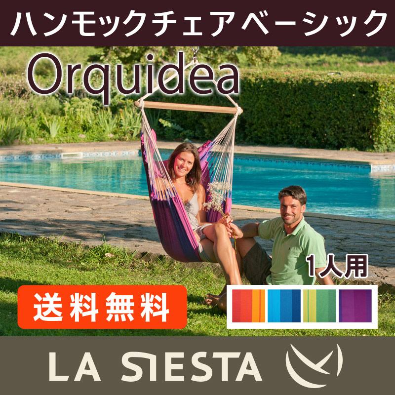 La Siesta ORQUIDEA/ラシエスタ オルキデア ハンモックチェア 1人用【ORC14】 グランピング リノベーション 室内 屋外 吊り