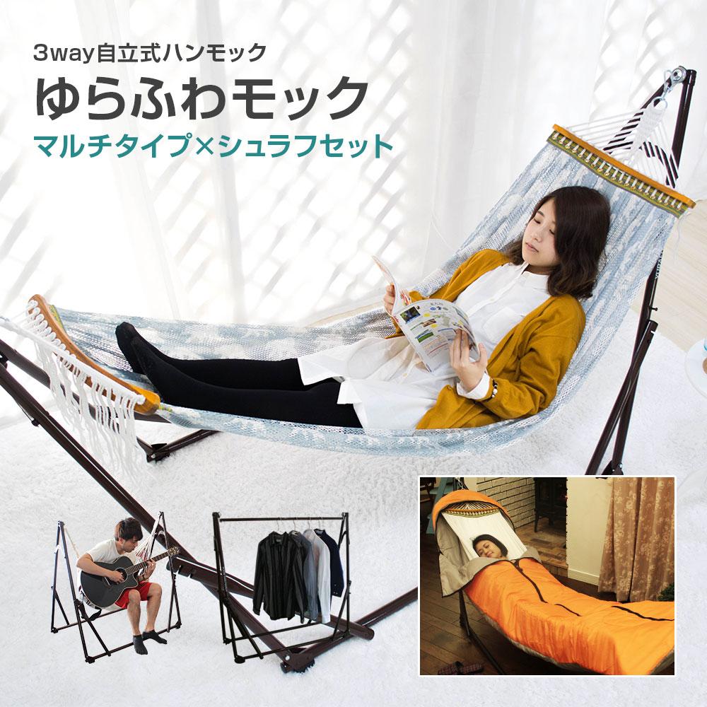 【送料無料】ゆらふわモックマルチ&専用シュラフセット 寝袋利用OK 3way使用可能 自立式ハンモック ハンモックはハンモック屋で