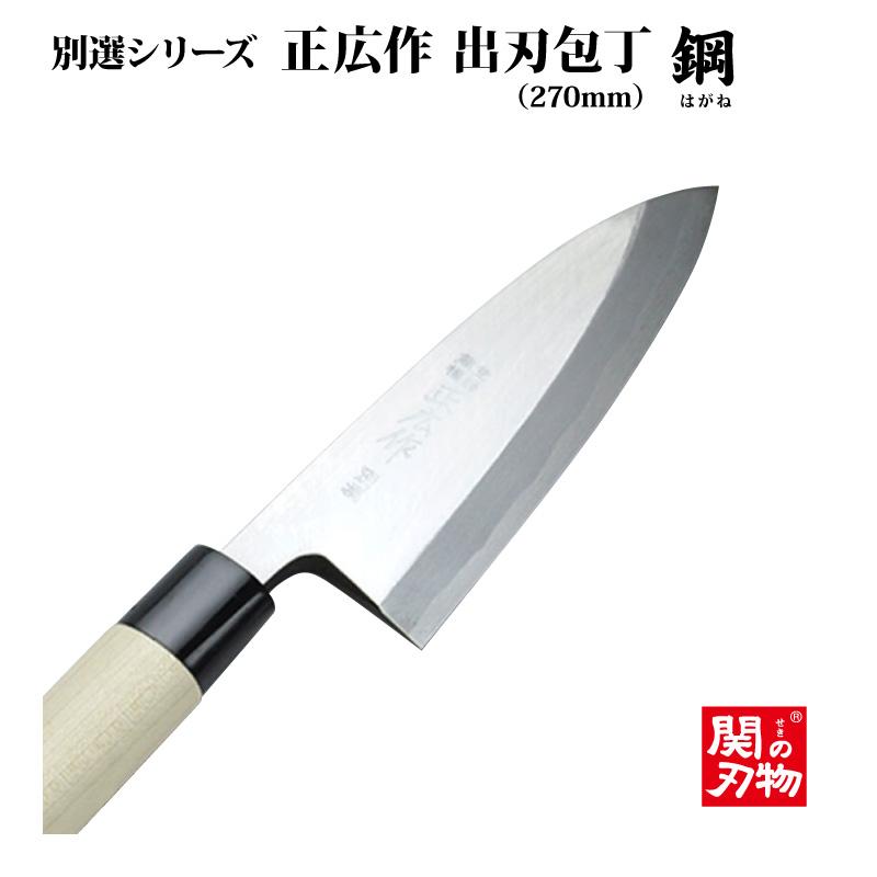 [正広作]別撰シリーズ 出刃包丁270mm(16212)【送料無料/関の刃物/鋼包丁/大型出刃包丁/おすすめ/お祝い/魚/釣り/日本製/刃物市場】