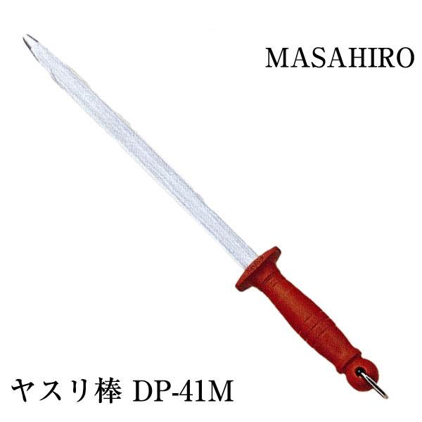 [正広 MASAHIRO] DP-41M ヤスリ棒楕円最上300mm(プラスチックハンドル)40553【やすり棒/シャープナー/使い方/砥石/ヤスリ棒/包丁/脂取り/送料無料】