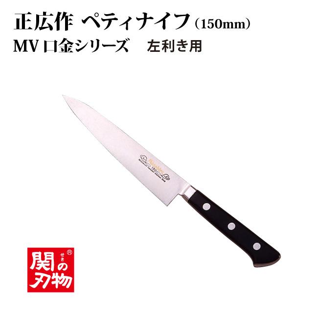 [正広 MASAHIRO]左利き用 MV口金ペテー150mm【送料無料/関の刃物】