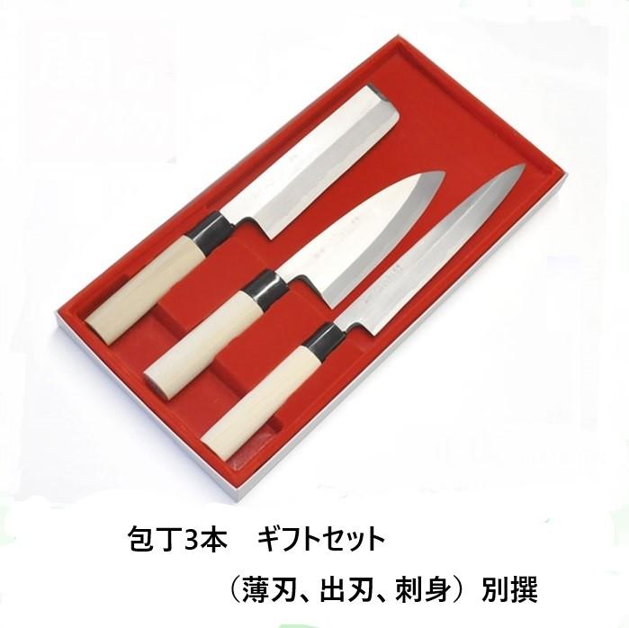 [正広 MASAHIRO]包丁3本ギフトセット 別撰(薄刃、出刃、刺身)(11568)【送料無料 家庭用包丁セット プレゼント 外国人 贈り物 和包丁 日本製 関の刃物 刃物市場】