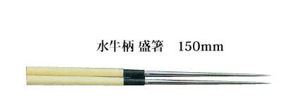 【送料無料】[正広作]日本料理を繊細に表現します。最上シリーズ水牛柄 盛箸 150mm(41205)[日本料理 盛り付 /はし 料亭 調理道具 高級 刃物市場]