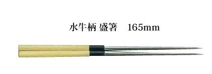 【送料無料】[正広作]最上シリーズ水牛柄 盛箸 165mm(41206)[日本料理 盛り付け はし 料亭 調理道具 高級 刃物市場]