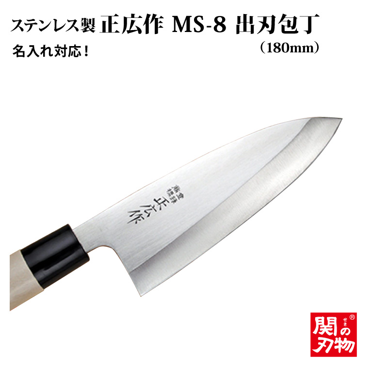 Masahiro made knife Deba 180 mm Ms-8 [Seki cutlery and stainless Japanese  knives / name /, made in Japan / fish / household / kitchen knife gifts