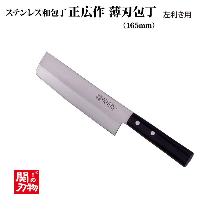 [正広作]左利き用 ステンレス薄刃包丁 165mm(10682)