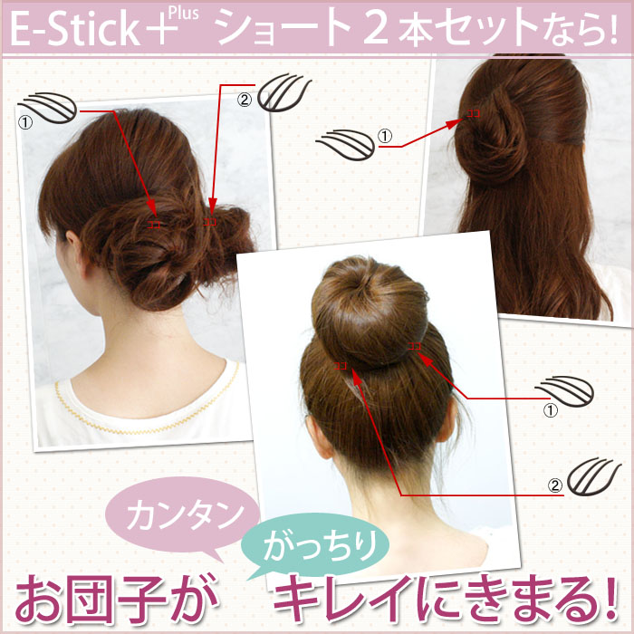 """The Declaration the cute bun hair in Japan! Heaakuse """"invisible"""" latest ♪] E stick plus short set of 2 [the evolution E stick! Bun or half AP, much easier & more cute. ]"""