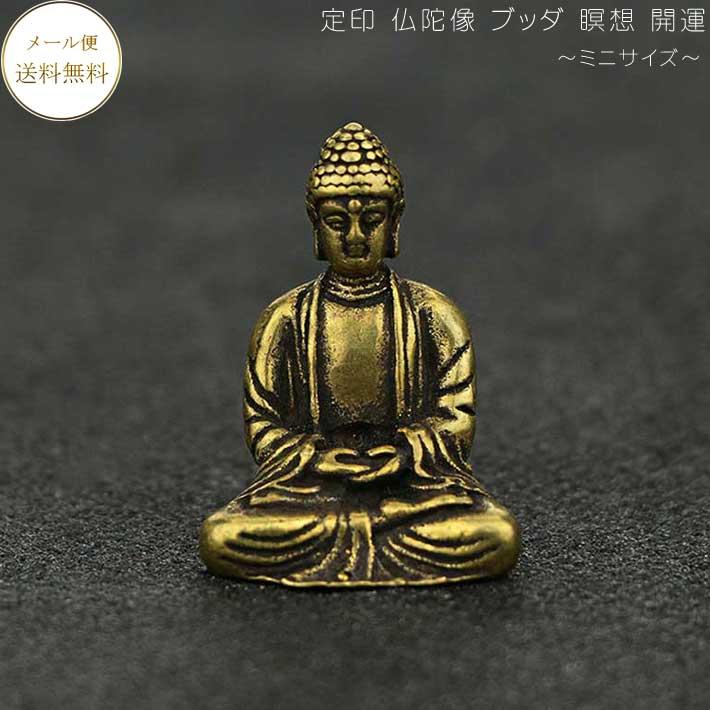 楽天市場】仏陀像 ブッダ 瞑想 統合 開運 仏陀像 ブッダ 約2.2cm×3.0cm ...