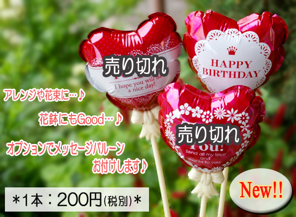 お花と一緒にご注文下さい キュートなミニサイズのバルーン -種類は4種類-用途に合わせてメッセージを選んでネ おトク オプションでお花にお付けします 新商品 キュートなメッセージバルーン