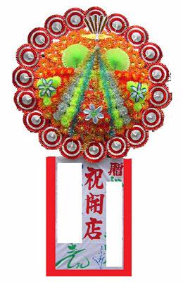 日時指定 開店祝い 周年記念北九州市内直接配達限定 周年記念 激安通販販売 お祝い用造花の花輪開店祝い