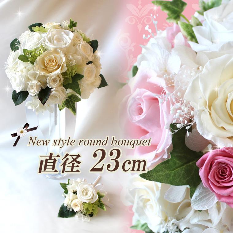 送料無料(一部地域を除く)只今プレゼント付き【New style round bouquet】直径約23cm ラウンドブーケ&ブートニア セットプリザーブド・ブーケ ブライダルブーケ ラウンドブーケ