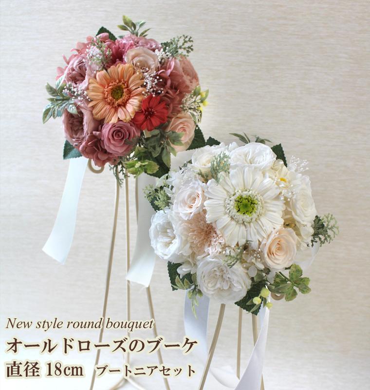 【New style round bouquet】オールドローズのブーケ直径約18cm ラウンドブーケ&ブートニア セットプリザーブド・ブーケ ブライダルブーケ ラウンドブーケ