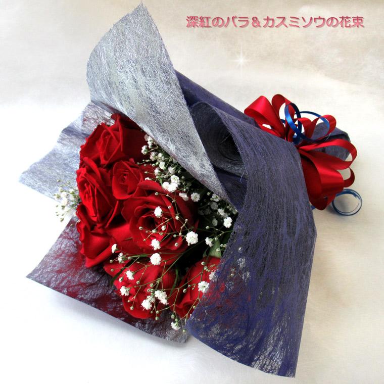 (人気激安) 2021年5月 月間優良ショップ受賞 11月22日 いい夫婦の日 生花 深紅のバラ カスミソウの花束 送料無料 誕生日プレゼント 女性 誕生日 父の日 ギフト 花束 バラ マート 花 ローズ 薔薇