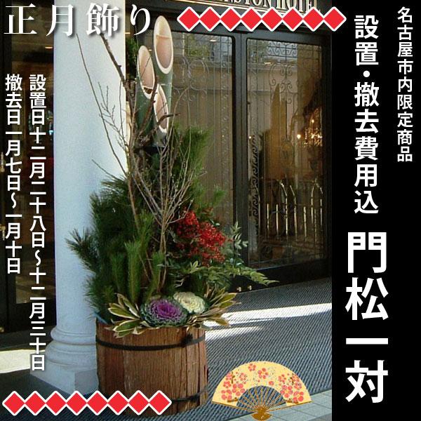 門松 1対(2鉢) 180cm 設置・撤去費用込み名古屋市内限定商品お届け期間 12月28日~12月30日撤去期間 1月7日~10日