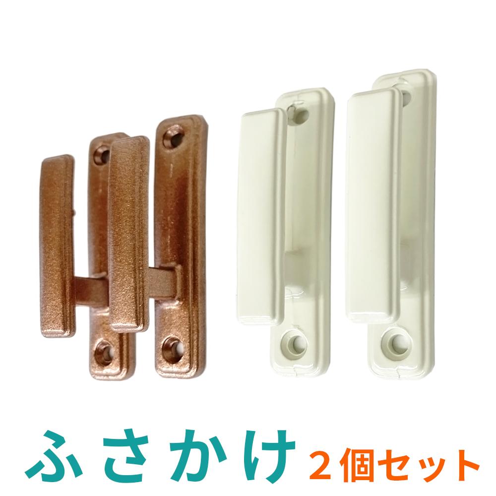 ふさかけ カーテン用タッセルかけ ブラウン 2個セット 世界の人気ブランド 金属製で壊れにくい セール ホワイト