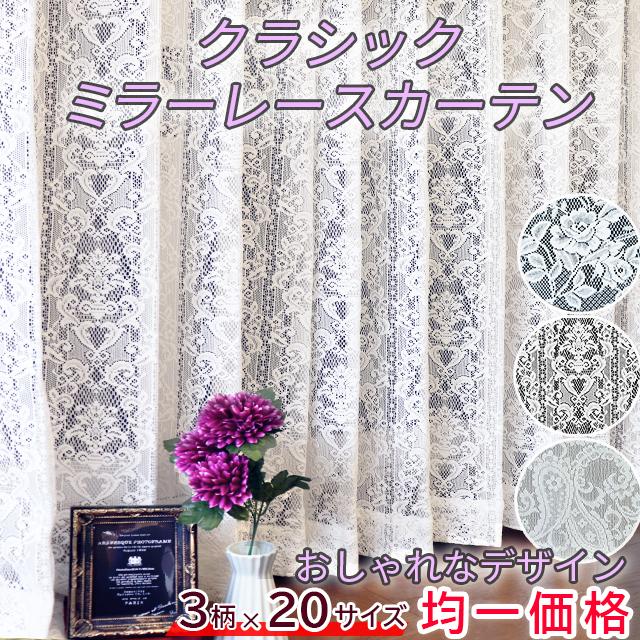 海外 クラシックミラーレースカーテン 丈直しOK 2枚 1枚入り おしゃれ かわいい 刺繍 UVカット 洗濯機で洗える デザインミラーレース 日本製 スーパーセール期間限定