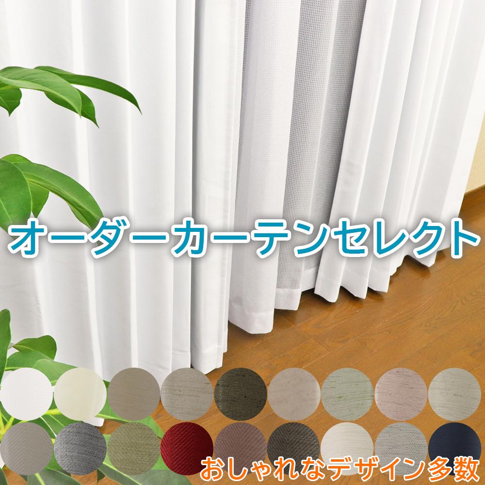オーダーカーテン:幅151~200cm×丈50~150cm 遮光 採光 防炎 デザイン重視等から選べる ジャガード 洗濯可能 白い遮光 1着でも送料無料 直送商品 ナチュラル風合い カーテンセレクト