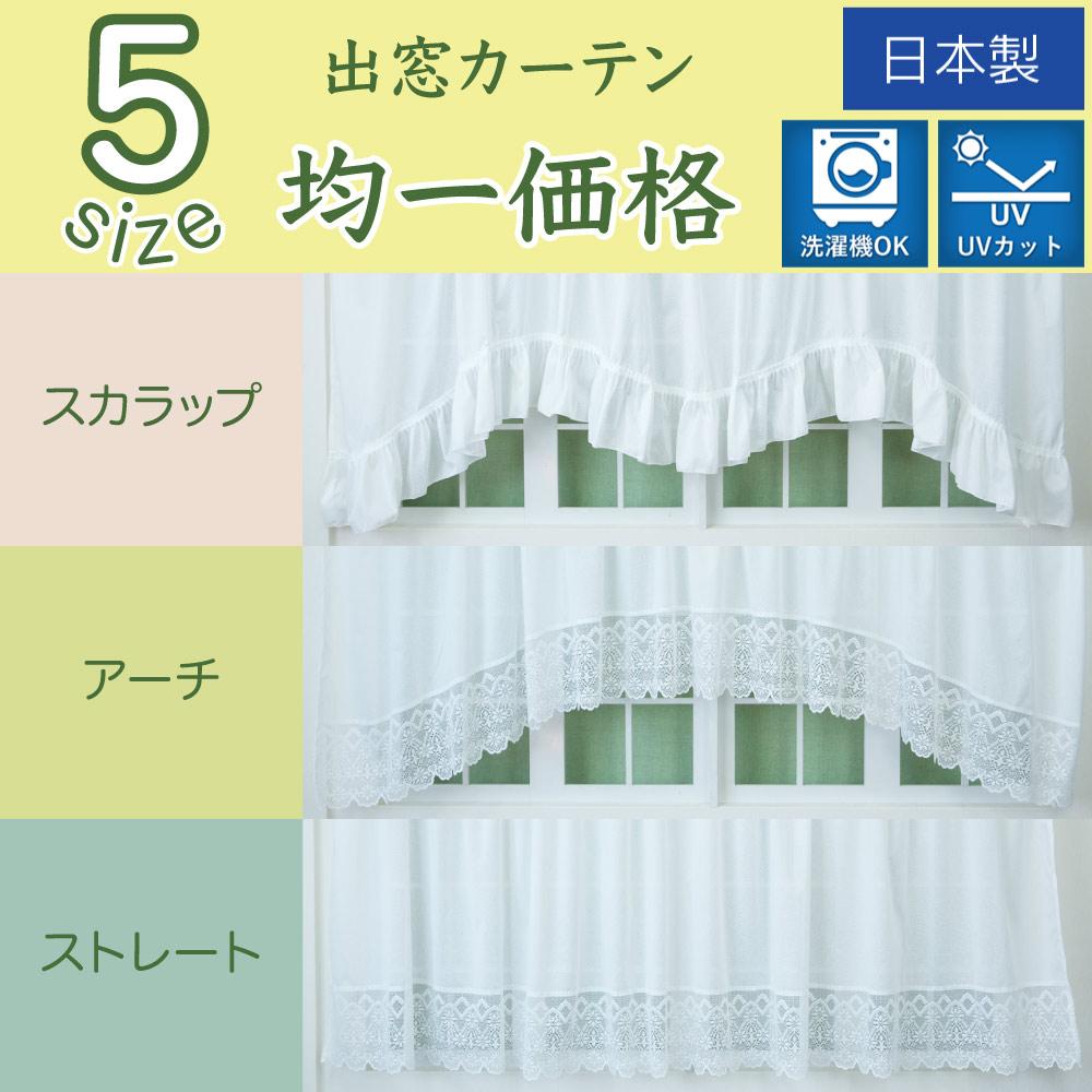 出窓用カーテン 幅300cm×丈88~133cm 1枚 タイムセール 新品未使用正規品 ミラーレース UVカット 洗濯機OK 日本製 窓幅に合わせて自由調整可能 ストレート型 かわいい スタイル スカラップ型 アーチ型 おしゃれ スタイルカーテン