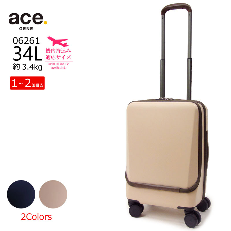 エースジーン スーツケース 機内持ち込みサイズ キャリーバッグ キャリーケース TSAロック 軽量丈夫 Sサイズ ハード ファスナー 06261 ACEGENE ace. BCリンクワン(34L H54cm 1泊~2泊)あす楽対応 ラッピング不可商品 正規品