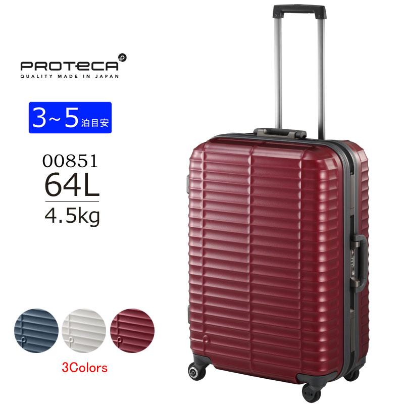 ACE エース スーツケース プロテカ PROTeCA Stratum ストラタム ハード フレーム TSA ブルー グレー レッド Mサイズ 00851 64L 4.5kg 3-5泊 あす楽【ラッピング不可商品】 正規品