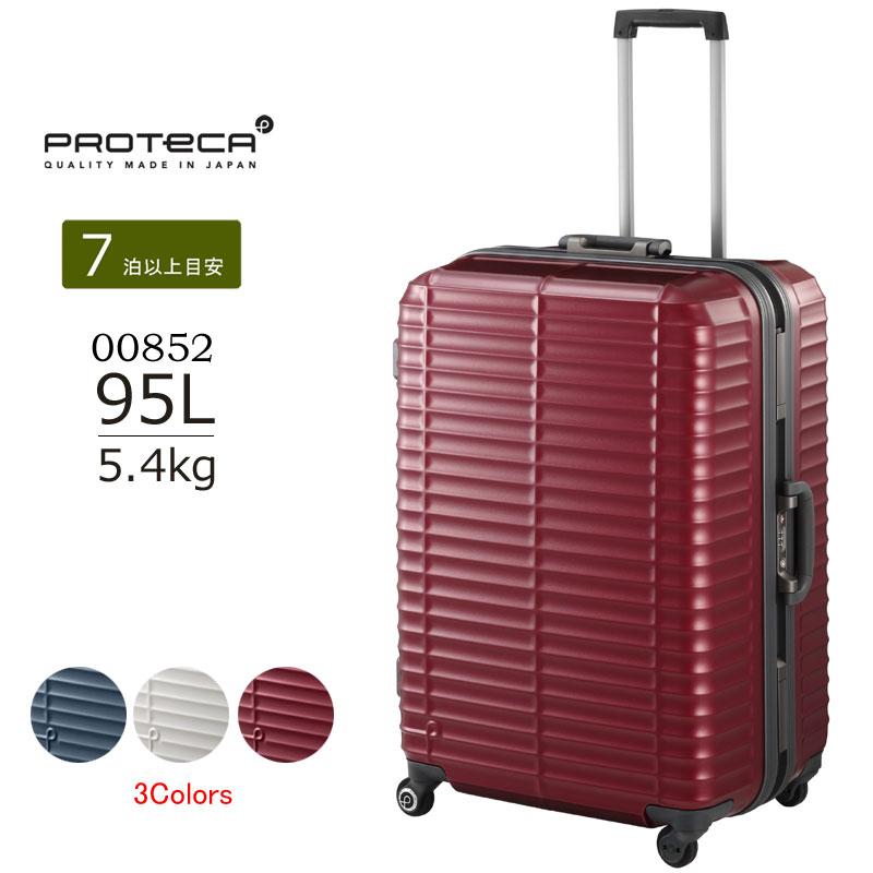 ACE エース スーツケース プロテカ PROTeCA Stratum ストラタム ハード フレーム TSA ブルー グレー レッド LLサイズ 00852 95L 5.4kg 1週間~ あす楽【ラッピング不可商品】 正規品