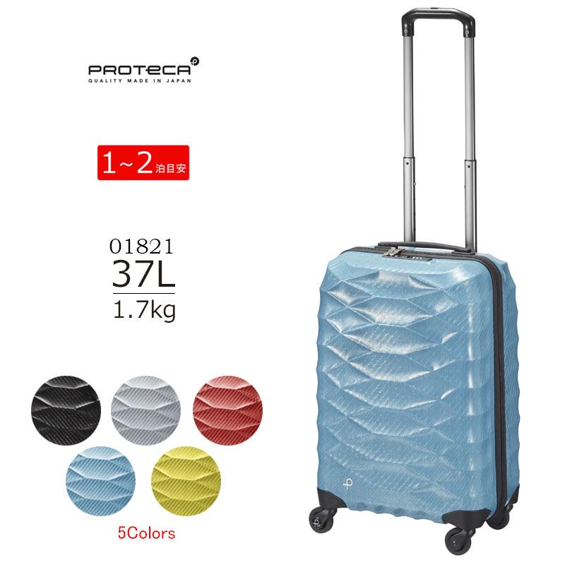 ACE エース スーツケース 機内持ち込みサイズ プロテカ PROTeCA Aeroflex Light エアロフレックス ライト ハード TSA 5色 Sサイズ 01821 37L 1.7kg 1-2泊 あす楽【ラッピング不可商品】 正規品