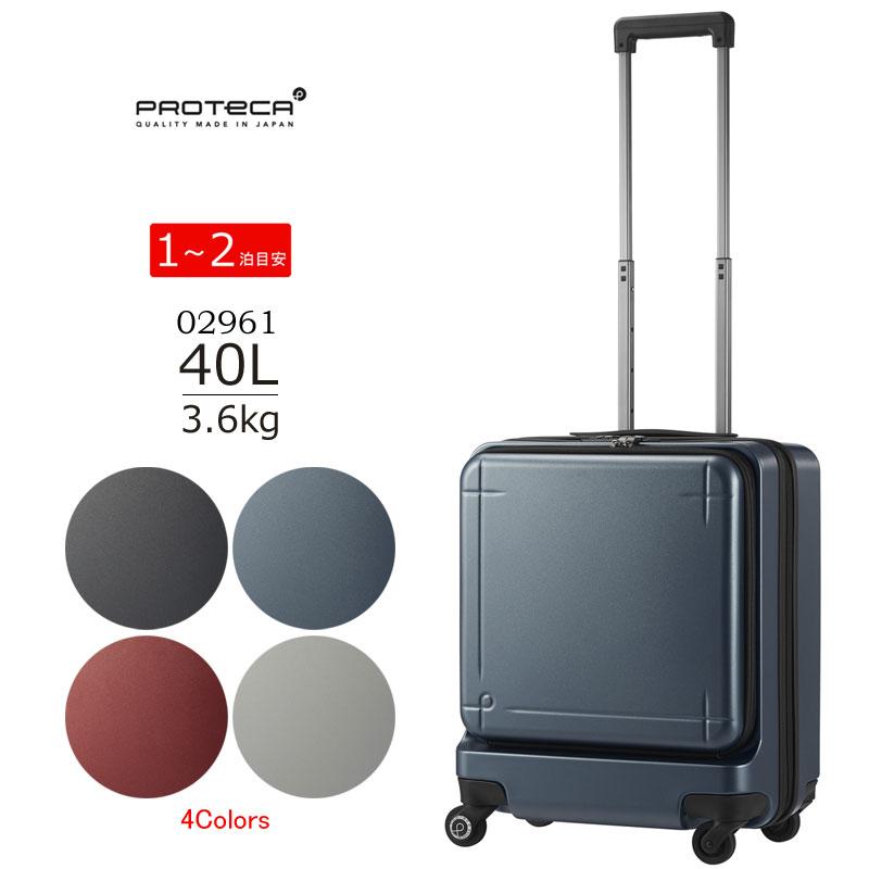 ACE エース スーツケース 機内持ち込みサイズ プロテカ PROTeCA MAXPASS 3 マックスパス 3 ハード ジッパー TSA 4色 Sサイズ 02961 40L 3.6kg 1-2泊 あす楽【ラッピング不可商品】