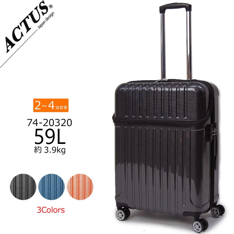 アクタス ACTUS スーツケース キャリーバッグ 軽量丈夫 ハードジッパー 59L 3.9kg 2泊-4泊 74-20320 協和 あす楽対応【ラッピング不可商品】