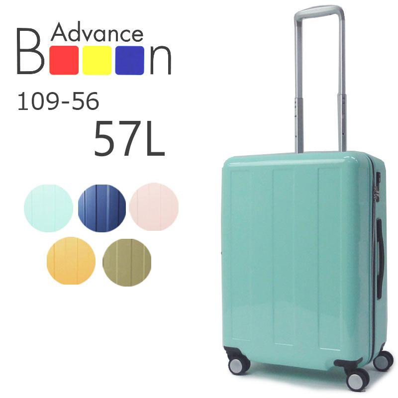 アドヴァンスブーン タイプ1 ジップ スーツケース キャリーケース キャリーバッグ Advance Booon Type1 Zip プラスワン PLUS ONE TSA mサイズ ハード ファスナー 109-56 57L 3.2kg 2泊-4泊【ラッピング不可商品】