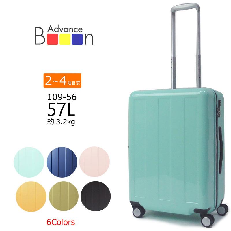 アドヴァンスブーン タイプ1 ジップ スーツケース キャリーケース キャリーバッグ Advance Booon Type1 Zip プラスワン PLUS ONE TSA mサイズ ハード ファスナー 109-56 57L 3.2kg 2泊-4泊【ラッピング不可商品】 正規品