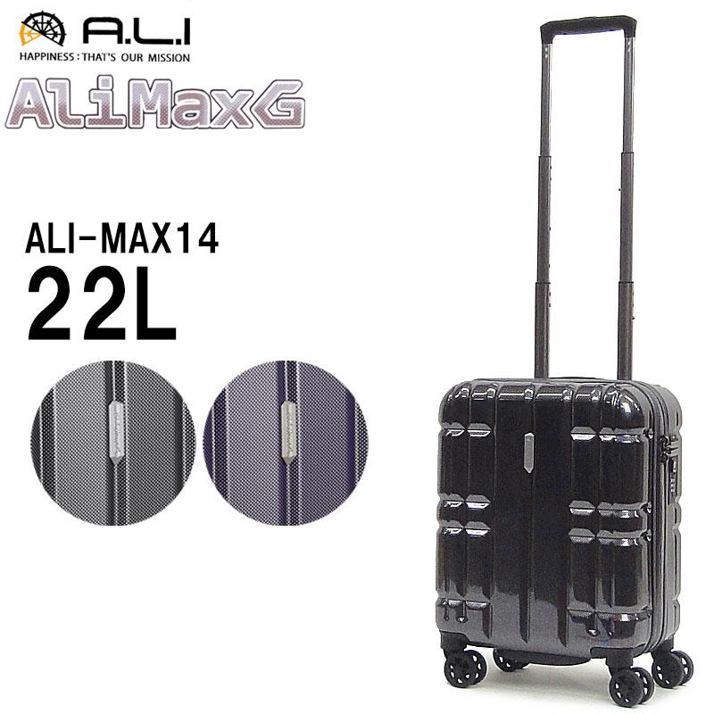 アジアラゲージ アリマックスG AliMaxG スーツケース キャリーバッグ キャリーケース 機内持ち込みサイズ 軽量丈夫 tsa コインロッカー対応 sサイズ ファスナー ハード 22L 2.2kg 1泊 2泊 ALI-MAX14 あす楽対応 ラッピング不可商品 通販