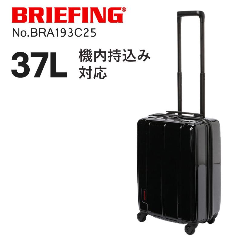 ブリーフィング BRIEFING スーツケース キャリーバッグ キャリーケース BRA193C25 H-37 SD 機内持ち込みサイズ 37L 2.9kg 1泊-2泊 あす楽対応【ラッピング不可商品】正規品